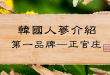 正官庄品牌介紹